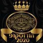 הורוסקופ שנתי 2020